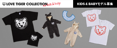LOVE TIGER COLLECTION kids & babyモデル