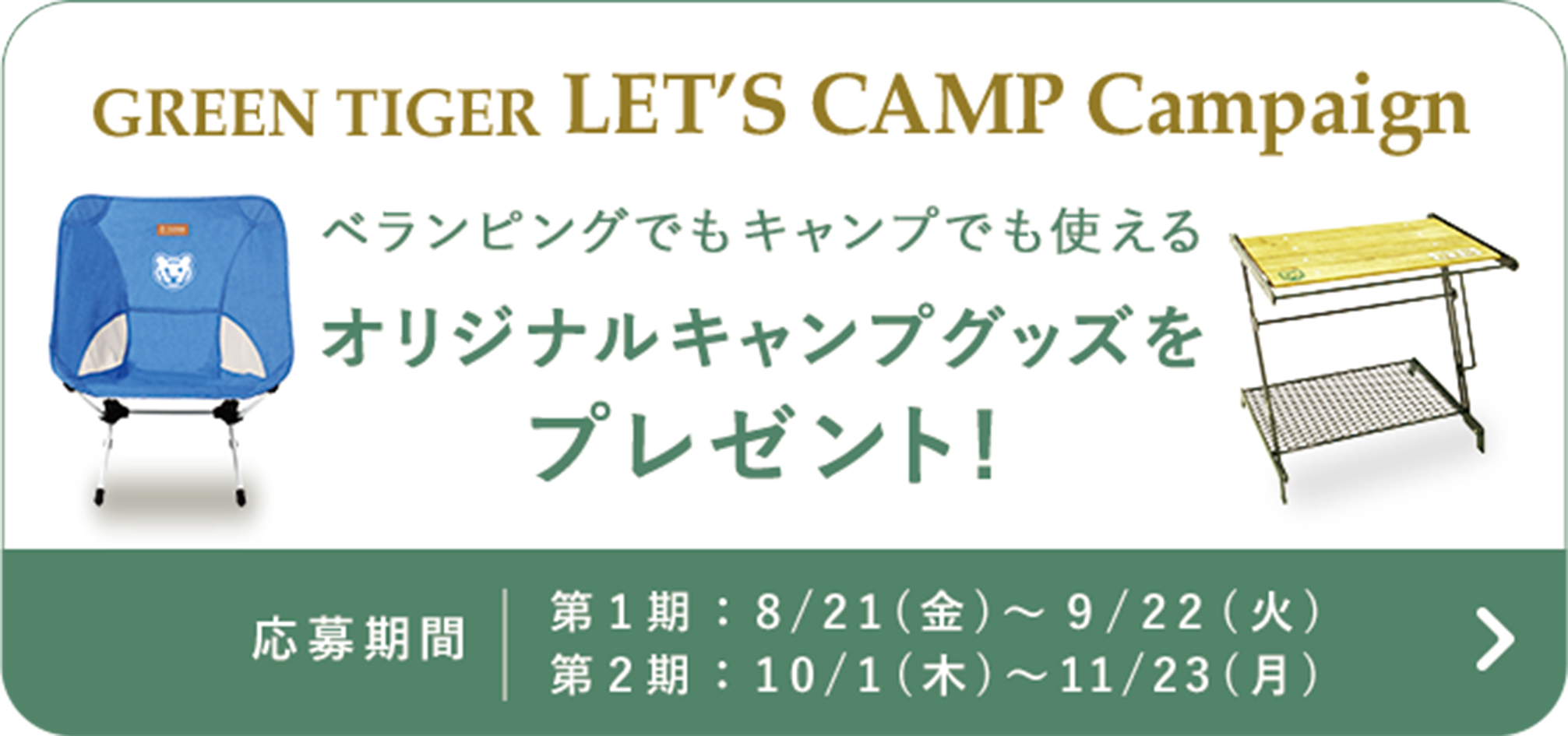 camp with Care TIGER BOTTLE 未来を水筒に詰めて