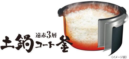 遠赤3層土鍋コート釜
